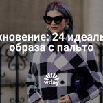 Вдохновение: 24 идеальных образа с пальто