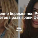 Временно беременны: Рудова и Решетова разыграли фанатов