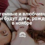 Богемные и влюбчивые: какими будут дети, рожденные в ноябре