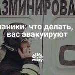Без паники: что делать, если вас эвакуируют