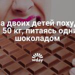 Мама двоих детей похудела на 50 кг, питаясь одним шоколадом