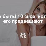 Сексу быть! 10 снов, которые его предвещают