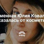 Беременная Юлия Ковальчук отказалась от косметики