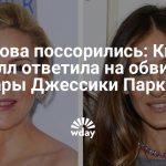 Снова поссорились: Ким Кэтролл ответила на обвинения Сары Джессики Паркер