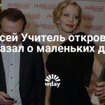 Алексей Учитель признался, что у него есть внебрачные дети