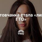 Ростовчанка стала «лицом ГТО»