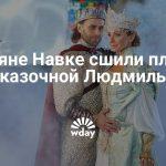 Татьяне Навке сшили платье сказочной Людмилы