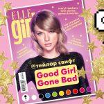 Бомбический ноябрьский номер ELLE GIRL об ужастиках и новой Тейлор Свифт в продаже с 13 октября: вот что тебя ждет