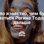 Стало известно, чем будет заниматься Регина Тодоренко дальше