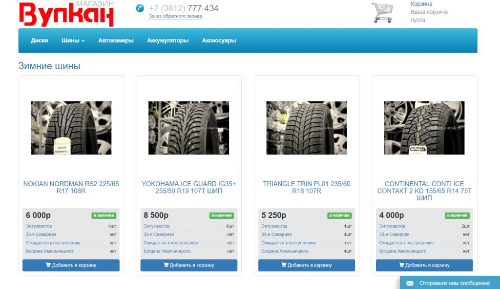 Интернет-магазин продажи шин и дисков Вулкан