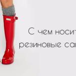 5 подсказок, как и с чем носить резиновые сапоги