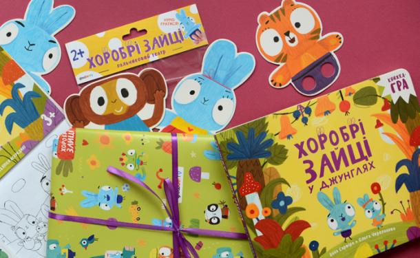 Хоробрі зайці: відгук на книжку-гру для малюків