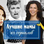 Лучшие на ТВ: 10 самых крутых мам из сериалов